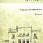 Α' Βιβλιογραφικός Κατάλογος της Γεωργικής Βιβλιοθήκης ΕΓΕ - ΙΓΕ