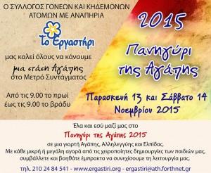 ΠΑΝΗΓΥΡΙ ΤΗΣ ΑΓΑΠΗΣ 2015